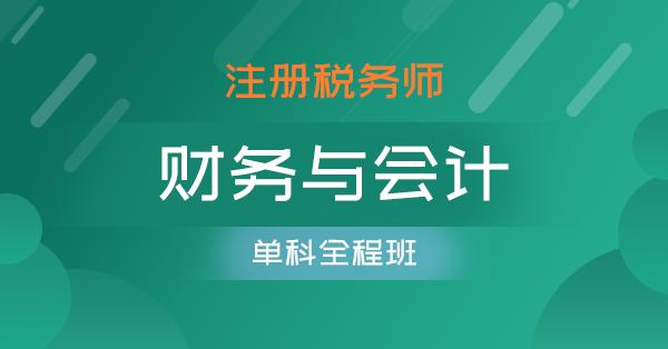 注册税务师-财务与会计(单科全程班)