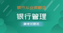 银行从业-银行管理(模考试题班)
