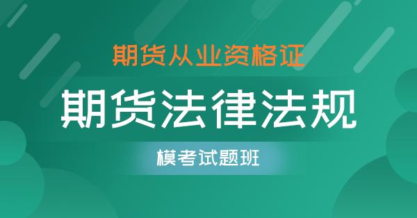 期货从业-期货法律法规(模考试题班)