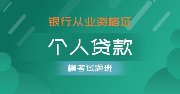 银行从业-个人贷款(模考试题班)