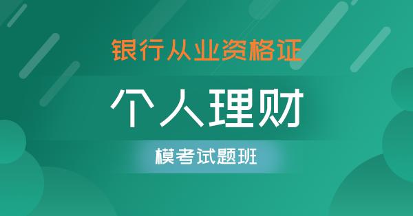 银行从业-个人理财(模考试题班)