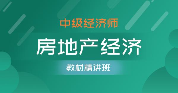 中级经济师-房地产经济(精讲班)