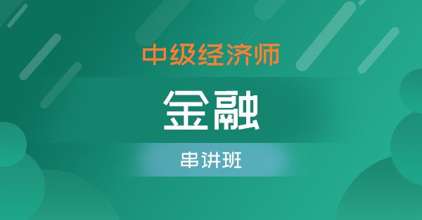 中级经济师-金融(串讲班)