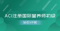 营养师-初级(钻石VIP班)