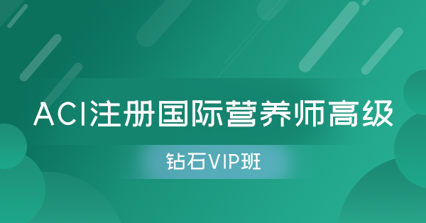 ACI注册国际营养师-高级(钻石VIP班)