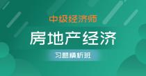 中级经济师-房地产经济(模拟习题班)