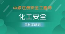 中级注册安全工程师-化工安全(全科全程班)