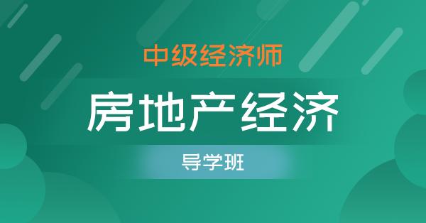 中级经济师-房地产经济(预习班)