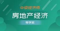 中级经济师-房地产经济(导学班)