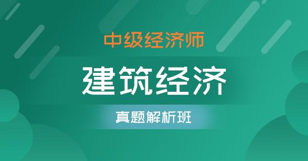 中级经济师-建筑经济(真题解析班)