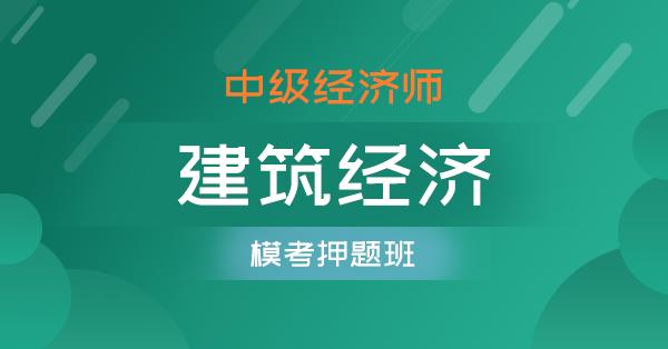 中级经济师-建筑经济(模拟实战班)