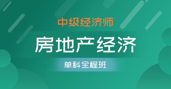 中级经济师-房地产经济(单科全程班)