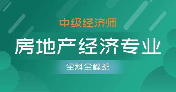 中级经济师-房地产经济(全科全程班)