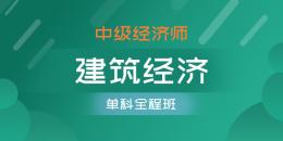 中级经济师-建筑经济(单科全程班)