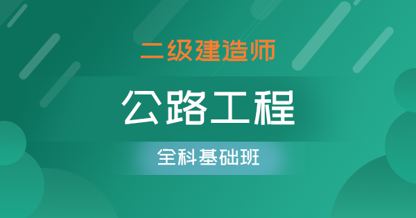 二级建造师-公路工程(全科基础班)