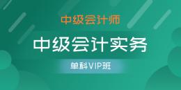 中级会计师-中级会计实务(单科VIP班)
