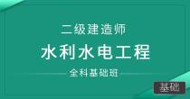 二级建造师-水利水电工程(全科基础班)
