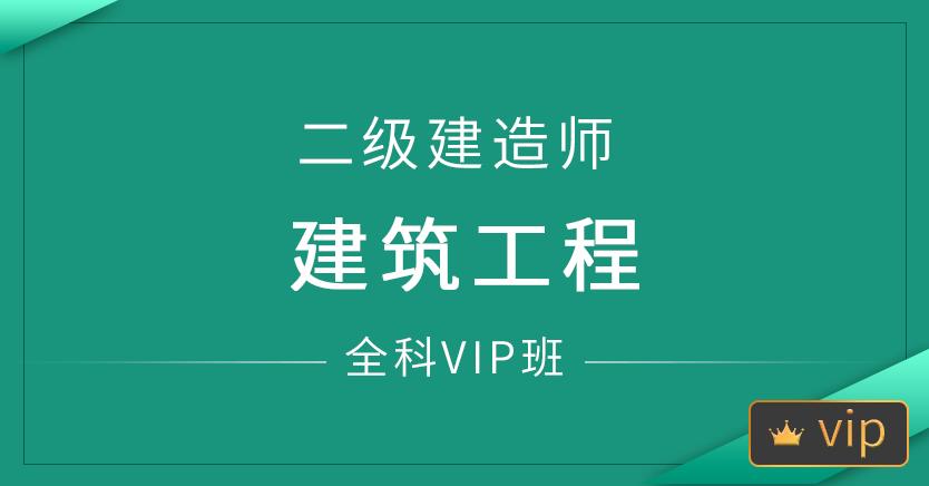 二级建造师-建筑工程(全科VIP班)