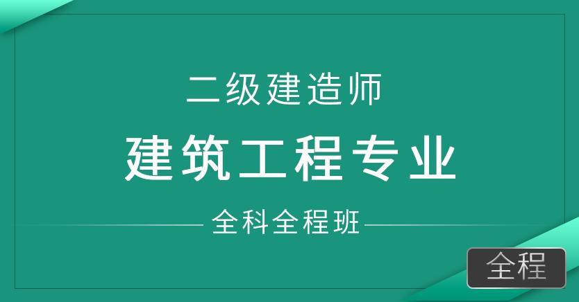 二级建造师-建筑工程(全科全程班)