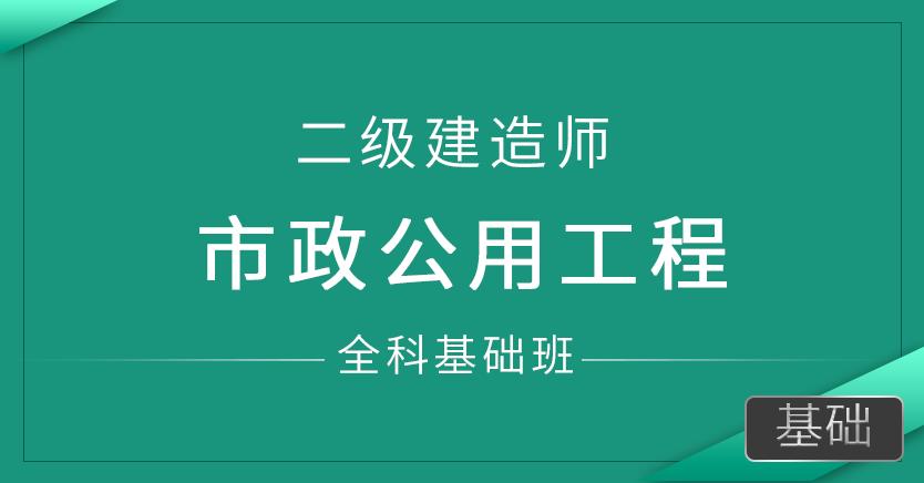 二级建造师-市政公用工程(全科基础班)
