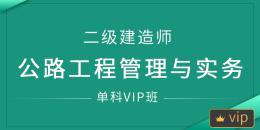 二级建造师-公路工程管理与实务(单科VIP班)