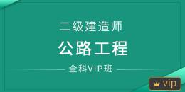二级建造师-公路工程(全科VIP班)