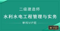 二级建造师-水利水电工程管理(单科VIP班)