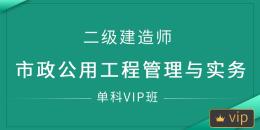 二级建造师-市政公用工程管理与实务(单科VIP班)