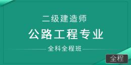 二级建造师-公路工程(全科全程班)