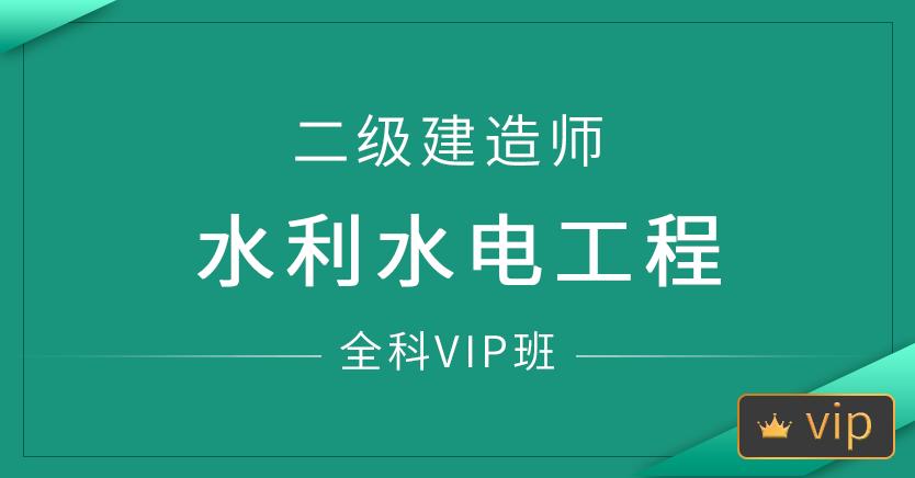 二级建造师-水利水电工程(全科VIP班)