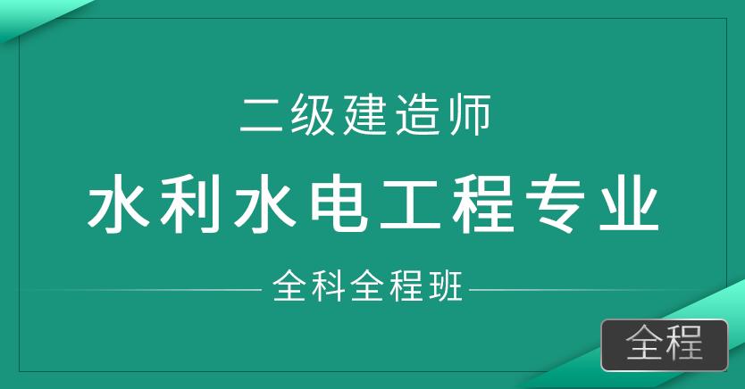 二级建造师-水利水电工程(全科全程班)