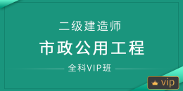 二级建造师-市政公用工程(全科VIP班)