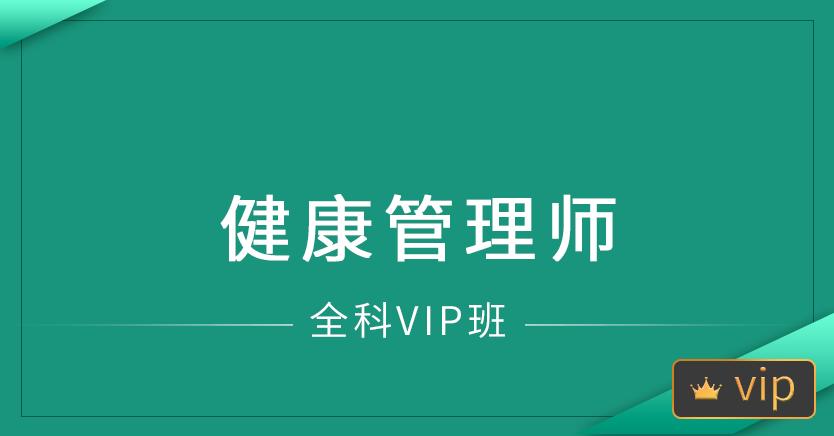 健康管理师全科VIP班