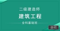 二级建造师-建筑工程(全科基础班)