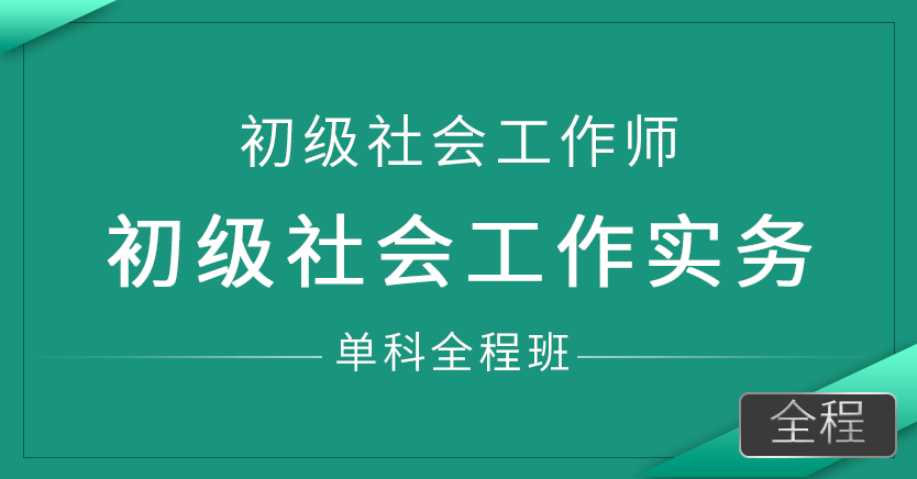 初级社会工作师-社会工作实务(单科全程班)