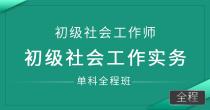 股票配资社会工作师-社会工作实务(单科全程班)