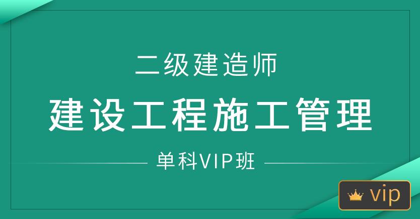 二级建造师-建设工程施工管理(单科VIP班)