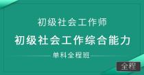 股票配资社会工作师-社会工作综合能力(单科全程班)