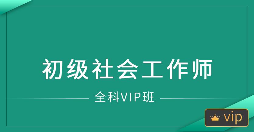 初级社会工作师全科VIP班
