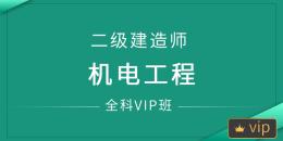 二级建造师-机电工程(全科VIP班)