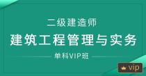 二级建造师-建筑工程管理与实务(单科VIP班)