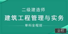二级建造师-建筑工程管理与实务(单科全程班)