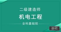 二级建造师-机电工程(全科基础班)