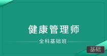 健康管理师(精讲+实训)