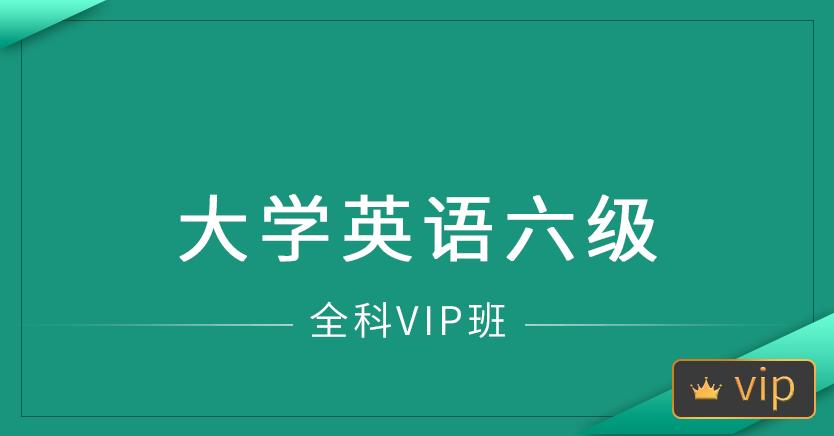 大学英语六级考试(全科VIP班)