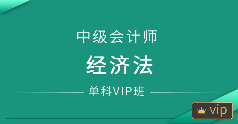 中级会计师-经济法(单科VIP班)