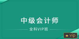 中级会计师全科VIP班