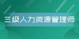 三级人力资源管理师(全科基础班)