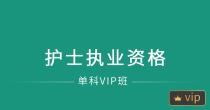 护士资格(单科VIP班)