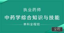 执业药师-中药学-综合知识与技能(单科全程班)